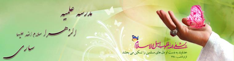 مدرسه علمیه الزهرا (س) ساری